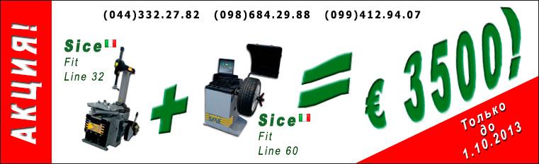 Акция на шиномонтажный комплект  Sice Fit Line 32  +  Sice Fit Line 60 = 3500 евро!